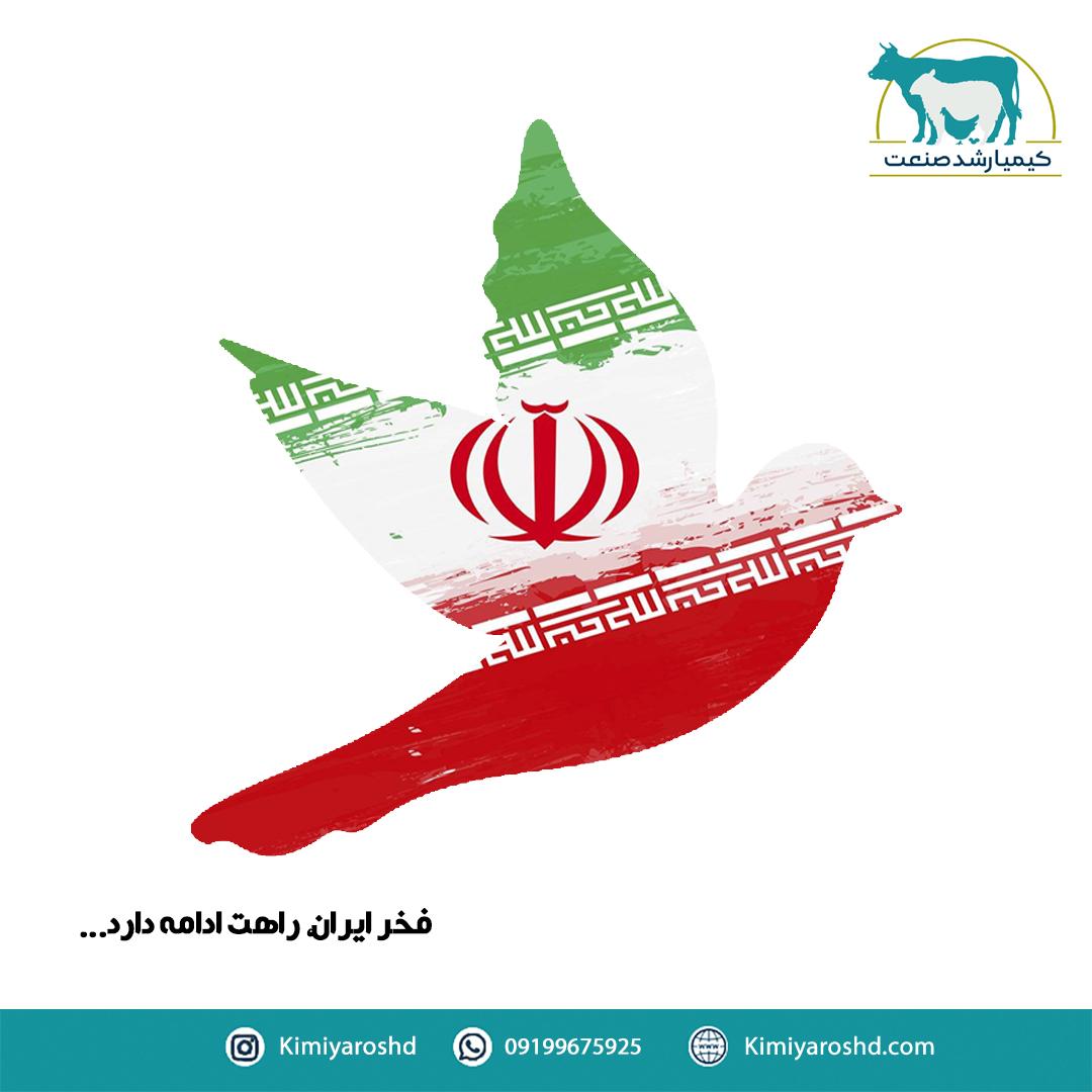 فخر ایران راهت ادامه دارد