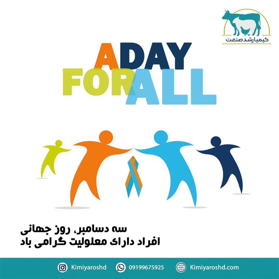 روز جهانی افراد دارای معلولیت گرامی باد