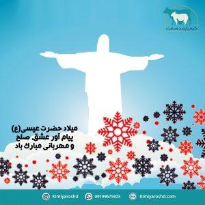 میلاد حضرت عیسی (ع) مبارک باد