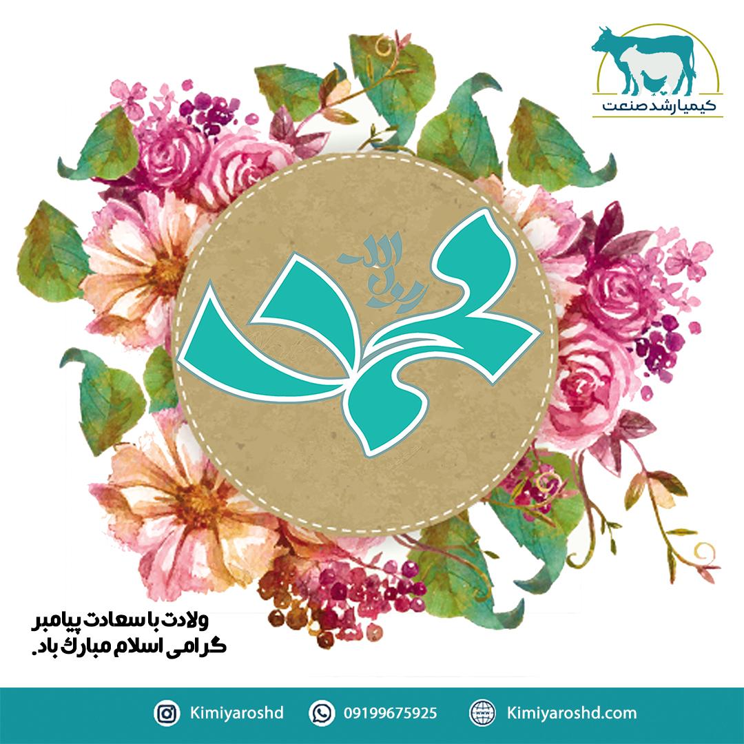 ولادت با سعات پیامبر گرامی اسلام مبارک باد