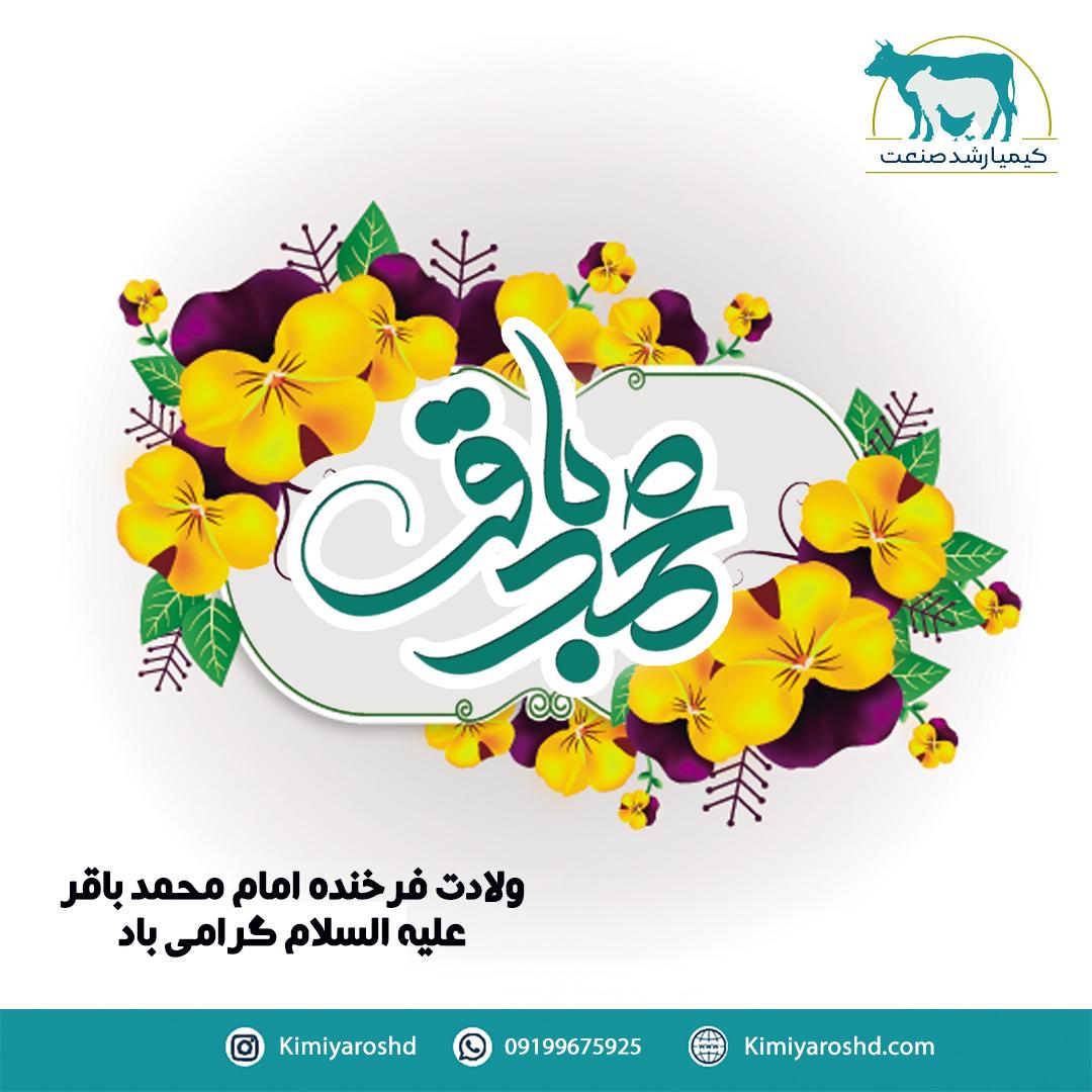 ولادت فرخنده امام محمد باقر گرامی باد