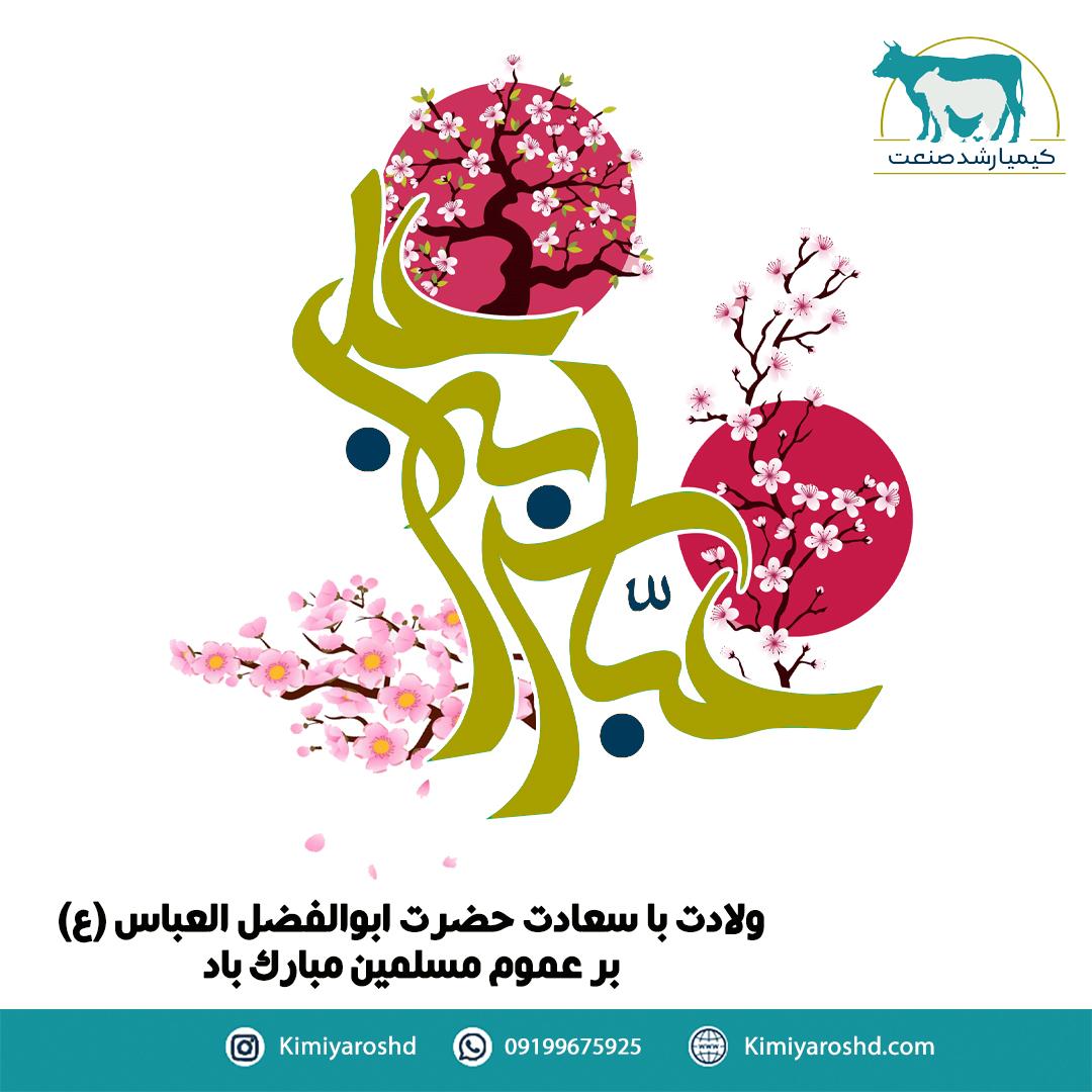 ولادت با سعادت حضرت ابوالفضل العباس مبارک باد